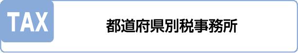 都道府県別税事務所