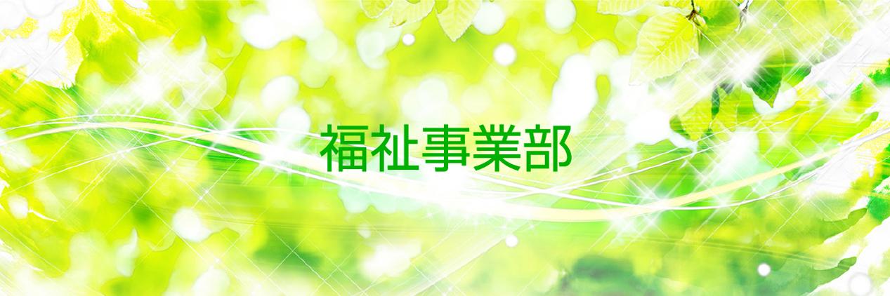 株式会社ヤツヅカ福祉事業部